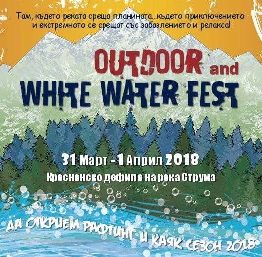 Outdoor and White Water Fest