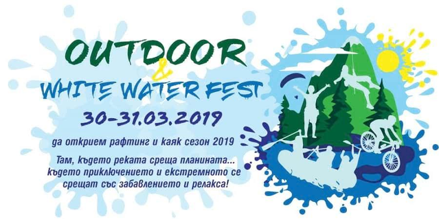 фестивал на открито във връзка с откриване рафтинг сезон